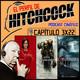 El Perfil de Hitchcock 3x22: Cine y Expedientes X, Jackie, Hasta el último hombre y Último domicilio conocido.