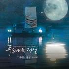 Drama OST November 2016 Mix