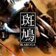 Retrocast 117 - Ikaruga