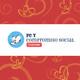 Fé y Compromiso Social 24 de sep 2017
