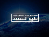 The Savior Radio Show: Dr Smith's Journey to the Savior of the End times