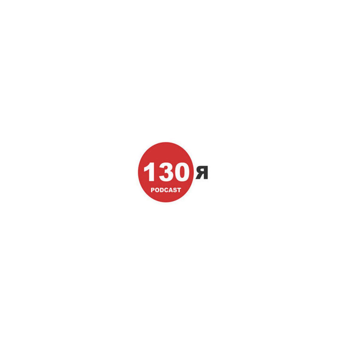 <![CDATA[130R Podcast]]>