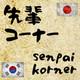 015 Senpai Korner