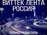 Vittek Tape Russia 24-2-18