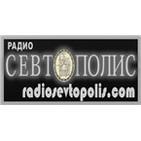Radio Sevtopolis Kazanlak
